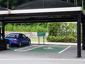 身体障害者専用駐車場